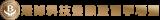 環球科技金融產官學聯盟